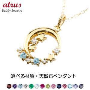 アクアマリン ネックレス イエローゴールド ダイヤモンド ペンダント 星 スター 月 チェーン 人気 3月誕生石 k10 レディース 10金 送料無料|atrus