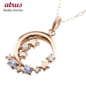 タンザナイト ネックレス ピンクゴールド ダイヤモンド ペンダント 星 スター 月 チェーン 人気 12月誕生石 k10 レディース 10金  女性 送料無料|atrus