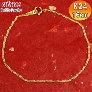 24金 ブレスレット レディース 純金 ブレス スクリュー ゴールド 24K チェーン 16cm k24 地金 宝石なし シンプル 人気 プレゼント あすつく 送料無料|atrus