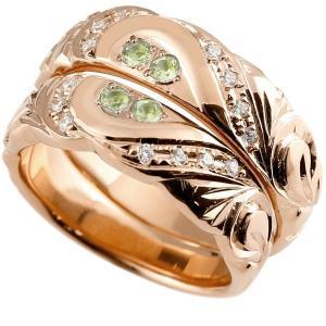 ハワイアンジュエリー マリッジリング 結婚指輪 ペアリング ペリドット ダイヤモンド ピンクゴールドk10 幅広 指輪 マリッジリング ハート 10金 送料無料|atrus