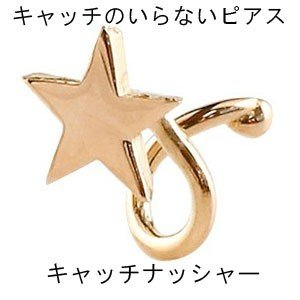 キャッチのいらないピアス 片耳ピアス 星 ピンクゴールドk10 ピアス 地金 シンプル レディース キャッチナッシャー 10金 宝石 送料無料|atrus