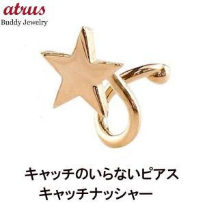 メンズ キャッチのいらないピアス 片耳ピアス 星 ピンクゴールドk18 ピアス 地金 シンプル 18金 キャッチナッシャー 18金 宝石 18k|atrus