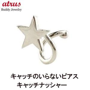メンズ キャッチのいらないピアス 片耳ピアス 星 プラチナピアス 地金 シンプル キャッチナッシャー 宝石