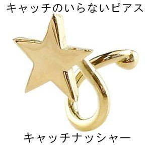 キャッチのいらないピアス 片耳ピアス 星 イエローゴールドk10 ピアス 地金 シンプル レディース キャッチナッシャー 10金 宝石|atrus