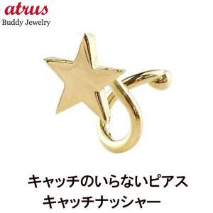 メンズ ピアス キャッチのいらないピアス 片耳ピアス 星 イエローゴールドk18 ピアス 地金 シンプル 18金 キャッチナッシャー 18金 宝石 18k|atrus