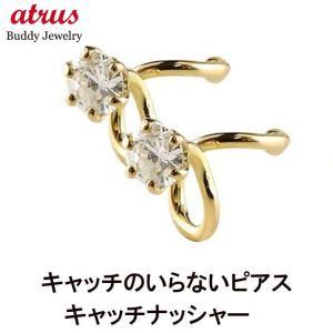 ピアス 18金 レディース キャッチのいらない ダイヤモンドイエローゴールドk18 18k シンプル キャッチナッシャー スパイラルピアス 宝石  送料無料|atrus
