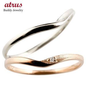 スイートペアリィー インフィニティ ペアリング 結婚指輪 マリッジリング ダイヤモンド ピンクゴールドk18 ホワイトゴールドk18 V字 つや消し 一粒 18金 華奢|atrus
