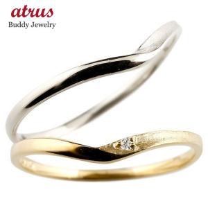 スイートペアリィー インフィニティ ペアリング 結婚指輪 マリッジリング ダイヤモンド イエローゴールドk18 ホワイトゴールドk18 V字 つや消し 一粒 18金 華奢|atrus