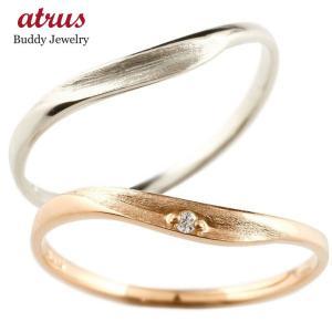 スイートペアリィー インフィニティ ペアリング 結婚指輪 ダイヤモンド ピンクゴールドk10 ホワイトゴールドk10 V字 つや消し 一粒 10金 華奢 ストレート|atrus