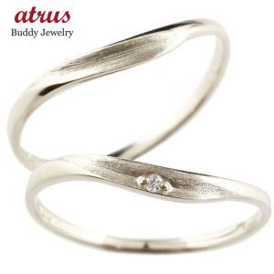 スイートペアリィー インフィニティ ペアリング 結婚指輪 マリッジリング ダイヤモンド ホワイトゴールドk10 V字 つや消し 一粒 10金 華奢 送料無料|atrus