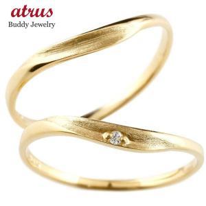 スイートペアリィー インフィニティ ペアリング 結婚指輪 マリッジリング ダイヤモンド イエローゴールドk10 V字 つや消し 一粒 10金 華奢 送料無料|atrus