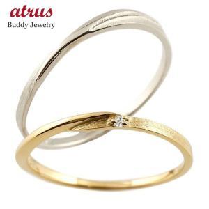 スイートペアリィー インフィニティ ペアリング 結婚指輪 マリッジリング ダイヤモンド イエローゴールドk18 プラチナ900 S字 つや消し 18金 華奢  最短納期|atrus