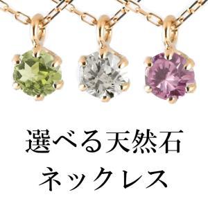 選べる天然石 一粒 ネックレス 3ミリ ペンダント ピンクゴールドk10 レディース チェーン 人気 10金 あすつく 宝石 送料無料|atrus