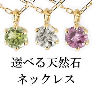 選べる天然石 一粒 ネックレス 4ミリ ペンダント イエローゴールドk10 レディース チェーン 人気 10金 あすつく 宝石 送料無料|atrus