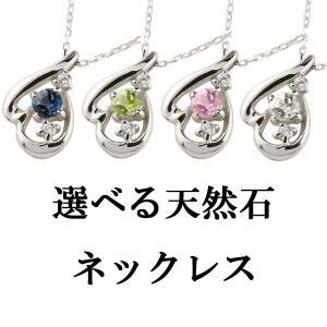 プラチナ ネックレス 選べる天然石 ダイヤモンド ダイヤ ペンダント チェーン 人気 pt900 あすつく 宝石 送料無料|atrus