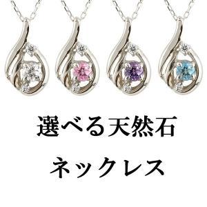 ネックレス プラチナ 選べる天然石 ダイヤモンド ダイヤ ペ...