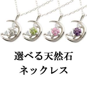 選べる天然石 ネックレス プラチナ ダイヤモンド 三日月 ムーン ダイヤ ペンダント チェーン 人気 pt900 あすつく 宝石|atrus