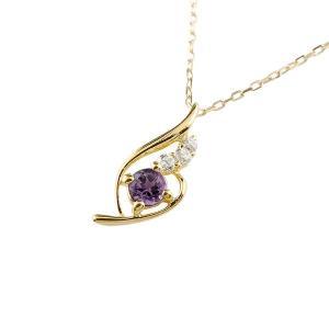アメジスト ネックレス ダイヤモンド ペンダント イエローゴールドk18 チェーン 人気 2月誕生石 18金 宝石 送料無料|atrus