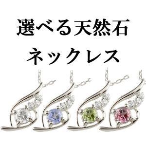 選べる天然石 ネックレス プラチナ ダイヤモンド ダイヤ ペンダント チェーン 人気 pt900 あすつく 宝石|atrus