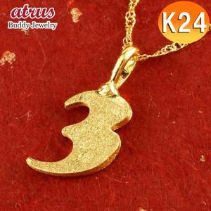 ネックレス 24金 純金 ゴールド 24K 数字 3 ペンダント ゴールド k24 あすつく ナンバー 送料無料|atrus