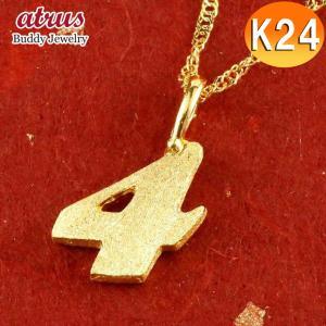 純金 24金 ゴールド 24K 数字 4 ペンダント ネックレス 24金 ゴールド k24 あすつく ナンバー 送料無料|atrus