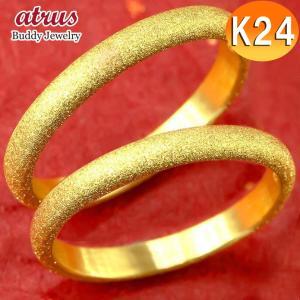 結婚指輪 ペアリング ゴールド 安い 純金 メンズ レディース 指輪 甲丸 k24 24金 24k ...