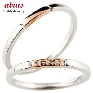 結婚指輪 安い ペアリング プラチナ ピンクゴールドk18 ダイヤモンド スイートペアリィー 結び 結婚指輪 マリッジリング リング pt900 18金 地金リング コンビ|atrus