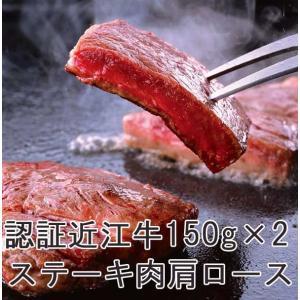 認証 近江牛 ステーキ肉 2枚 atrus