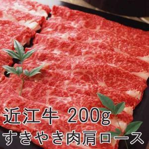 認証 近江牛 すきやき肉 atrus