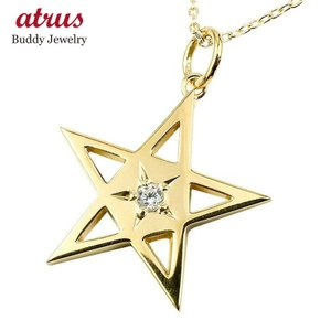 メンズ ネックレス スター ダイヤモンド 一粒 イエローゴールドK18 ペンダント 星 ダイヤ 18金 男性用 人気|atrus