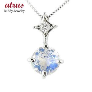 プラチナ ネックレス ブルームーンストーン ダイヤモンド ダイヤ ペンダント チェーン 人気 pt900 レディース 宝石 あすつく 送料無料|atrus