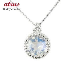 プラチナ ネックレス ブルームーンストーン ダイヤモンド レディース pt900 ダイヤ ペンダントトップ チェーン 人気 宝石 あすつく 送料無料|atrus