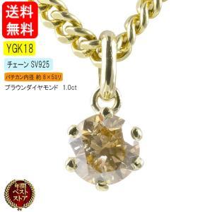 メンズネックレス イエローゴールドK18 ブラウンダイヤモンド 1.0ct 喜平用 キヘイ ペンダント ネックレス 18金 大粒 一粒 ダイヤ キヘイチェーン  あすつく|atrus