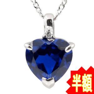 ネックレス シルバー シンセチックサファイア ハート ダイヤモンド ダイヤ ペンダント チェーン sv925 レディース 人気 あすつく 送料無料|atrus