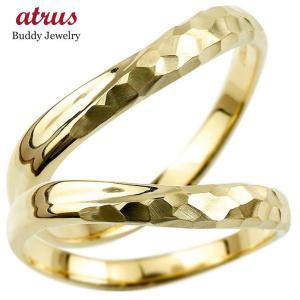 ペアリング 結婚指輪 イエローゴールドk18 マリッジリング 結婚式  槌目 槌打ち ロック仕上げ k18 18金 地金 緩やかなV字  プレゼント 女性 送料無料 atrus