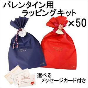 バレンタインギフト ラッピングキット 50セット 赤 青 メ...