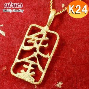 ネックレス メンズ 純金 メンズ 24金 ゴールド 24K ペンダント ネックレス k24 文字 漢字 あすつく トレジャーハンター  シンプル 送料無料|atrus