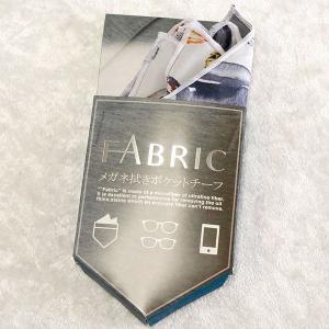 FABRIC ポケットチーフ メンズ メガネ ハット 星型 ジュエリー拭き メガネ拭き スマホクリーナー メンズスーツ ファブリック あすつく|atrus