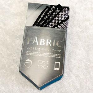 FABRIC ポケットチーフ メンズ ブラックハウンドトゥース 星型 ジュエリー拭き メガネ拭き スマホクリーナー メンズスーツ 千鳥 ファブリック あすつく|atrus