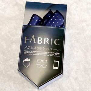 FABRIC ポケットチーフ メンズ ネイビー ドット 星型 ジュエリー拭き メガネ拭き スマホクリーナー メンズスーツ 紺 水玉 ファブリック あすつく|atrus