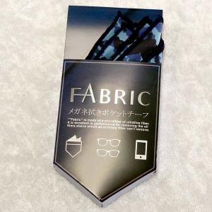 FABRIC ポケットチーフ メンズ ネイビー カモフラージュ 星型 ジュエリー拭き メガネ拭き スマホクリーナー メンズスーツ 紺 迷彩 ファブリック あすつく|atrus