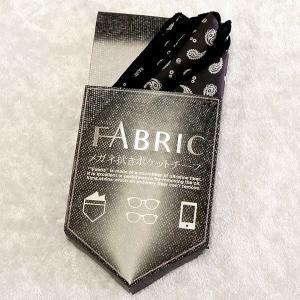 FABRIC ポケットチーフ メンズ ブラック ペイズリー 星型 ジュエリー拭き メガネ拭き スマホクリーナー メンズスーツ 黒 ファブリック あすつく|atrus