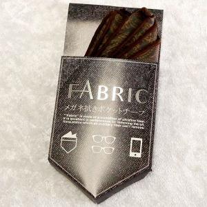 FABRIC ポケットチーフ メンズ ブラウン ペイズリー 星型 ジュエリー拭き メガネ拭き スマホクリーナー メンズスーツ ファブリック あすつく|atrus