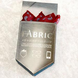 FABRIC ポケットチーフ メンズ ワインペイズリー 星型 ジュエリー拭き メガネ拭き スマホクリーナー メンズスーツ 赤 ファブリック あすつく|atrus