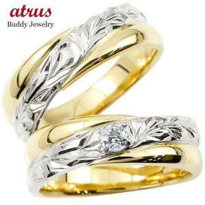 ハワイアンジュエリー 結婚指輪 安い ペアリング イエローゴールドk10 ダイヤモンド 一粒 マリッジリング プラチナ 10金 結婚式 カップル コンビ 10k pt900|atrus