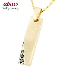 メンズ ネックレス イエローゴールドk10 バーネックレス ブラックダイヤモンド  ダイヤ ペンダント 10金 チェーン プレートネックレス ホーニング加工 つや消し|atrus