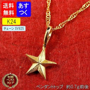 24金ネックレス レディース 純金 ネックレス 24金 ゴールド スター 星 24K 女性 ペンダント ゴールド k24 あすつく 送料無料|atrus