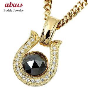 ネックレス メンズ 喜平用 ブラックダイヤモンド 大粒 ダイヤモンド 馬蹄 イエローゴールドk18 ペンダント 18金 蹄鉄 チェーン キヘイ 男性用 送料無料|atrus