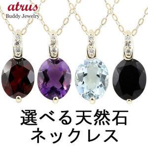 ネックレス 選べる天然石 ダイヤモンド イエローゴールドk10 ダイヤ ペンダント チェーン 10金 レディース シンプル あすつく 送料無料|atrus