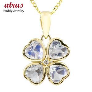 ネックレス ブルームーンストーン ダイヤモンド イエローゴールドk18 クローバー ペンダント チェーン 6月誕生石 18金 レディース 四葉 あすつく 送料無料|atrus